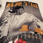 クリマ ディ トスカーナ - 料理王国 佐藤シェフ登場です