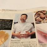 クリマ ディ トスカーナ - 料理王国 佐藤シェフ掲載記事