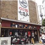 七菜矢 - 外観。黒バイクは店員さんのかな?