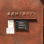 蔵前四丁目カフェ -