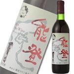 能登ワイン ヤマソーヴィニヨン  能登ワイン株式会社(石川県)