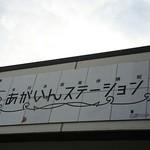 あがいんステーション -