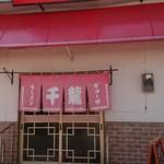 玉名拉麺 千龍 -