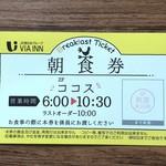 ココス 品川大井町店 -