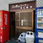 豊嶋屋酒店 - 外観・立ち飲みコーナー