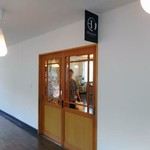 アルモニエ ワシマ ブランジュ - 店舗の入り口