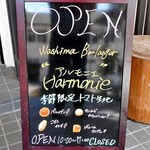 アルモニエ ワシマ ブランジュ - 入り口のメニューボード