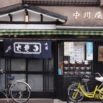 生そば 中川屋本店 -