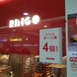 RINGO 立川駅店 -