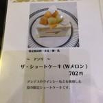 カフェ ド シエル - これ食べよ〜♡