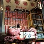 鮮魚と肉と日本酒 大阪に乾杯 -