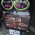 9118924 - メニュー看板②