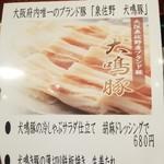 日本酒とおばんざい 大阪に乾杯 -
