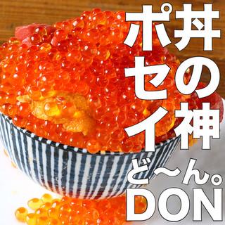 《ポセイ丼1〜2人前2000円》