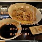 Japanese Soba Noodles 蔦 - ざるSoba