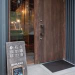 石かわ珈琲 - 入り口
