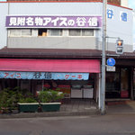 谷信菓子店 -