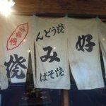 広島焼 とし -