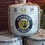 淡州 - タイガース印の酒樽