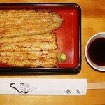 魚庄別館 - 「白焼き」