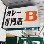 カレー専門店 B -