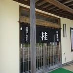 桂食堂 - お店です