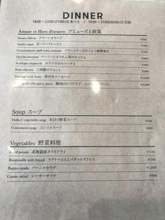 コンヴィエ - ディナーメニュー前菜