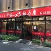 ラーメン魁力屋 五反田店