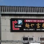 麺や 吉村 -