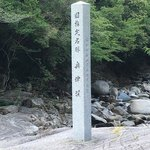 そば処秀峰 - 奥津渓