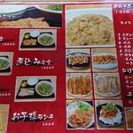 新立麺館 -