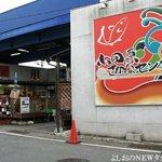 912346 - 小田原さかなセンター
