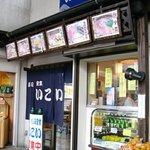 912347 - 寿司・定食 いこい
