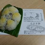 熊谷なると餅店 - 料理写真:なると餅