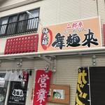 舞麺来 - お店外観