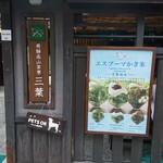 飛騨高山茶寮 三葉 -