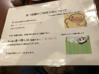 北京烤鴨店 - メニュー2018.8現在