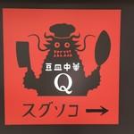 豆皿中華Q - 外の看板