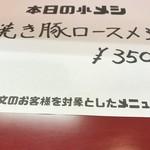 91209651 - 限定メニュー