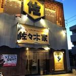 佐々木家 秋田本店 - 外観