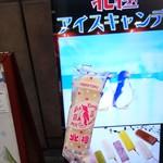 Hokkyoku - ミルク…税込140円