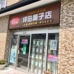 坪田菓子店 -
