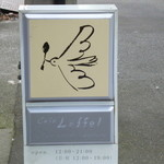 カフェ・ロフェル - 小さな看板