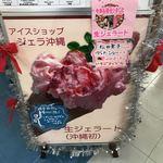 ジェラ沖縄 牧志店 - イチゴが看板商品⁇