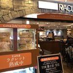 花畑牧場 RACLETTE ~ラクレットチーズ専門店~ - お店