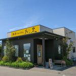 91228138 - 福岡市西区千里の「無添さぬきめん あじ豊」さん。大人気店です。