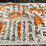 魚貝三昧 げん屋 - 本日のメニュー