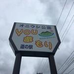 道の駅 YOU・遊・もり  -