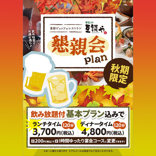 ★『秋期限定懇親会プラン』開催中★