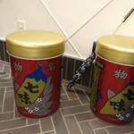 91234536 - 七味缶形のスツールです